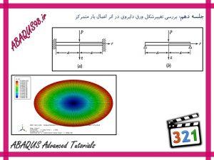 آموزش پیشرفته abaqus - بررسی تغییر شکل ورق دایروی در اثر اعمال بار متمرکز