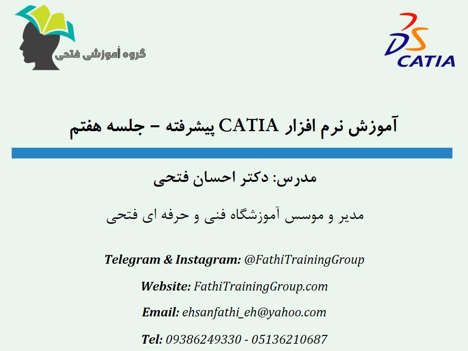 CATIA 07