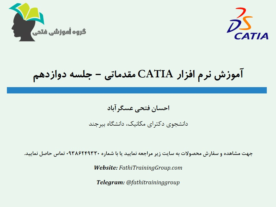 CATIA 12 - آموزش پیشرفته CATIA