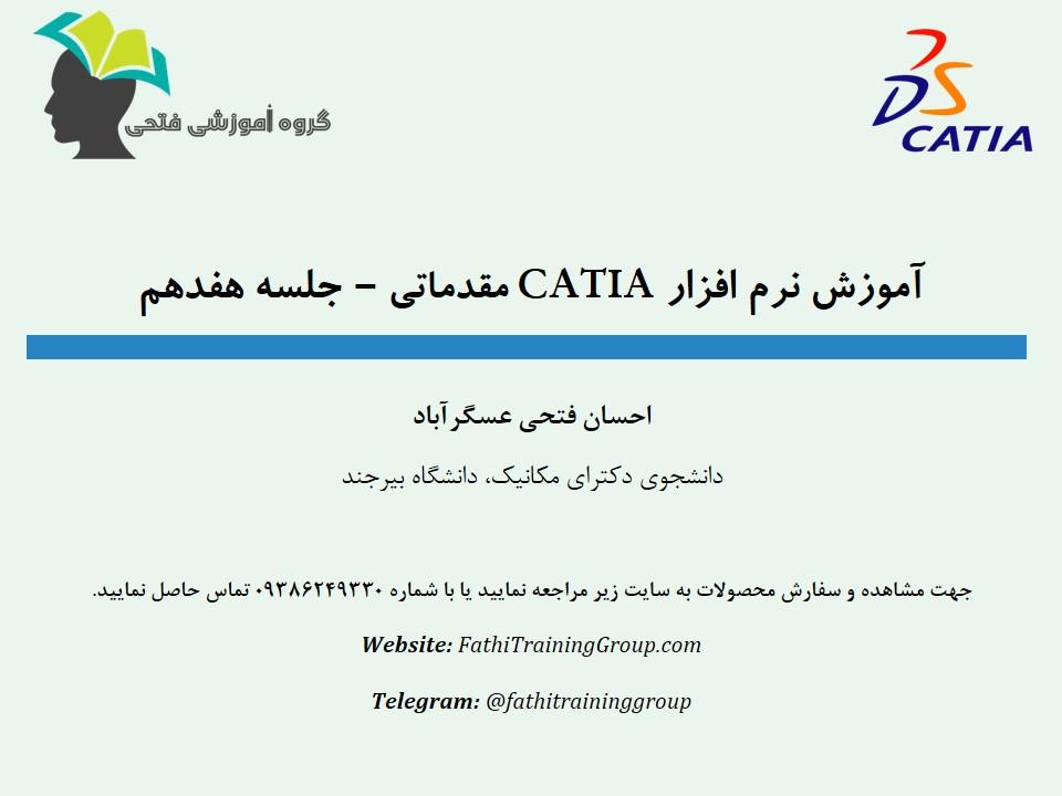 CATIA 17