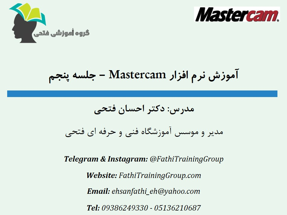 Mastercam 05