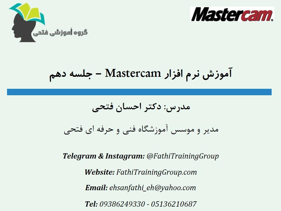 Mastercam 10
