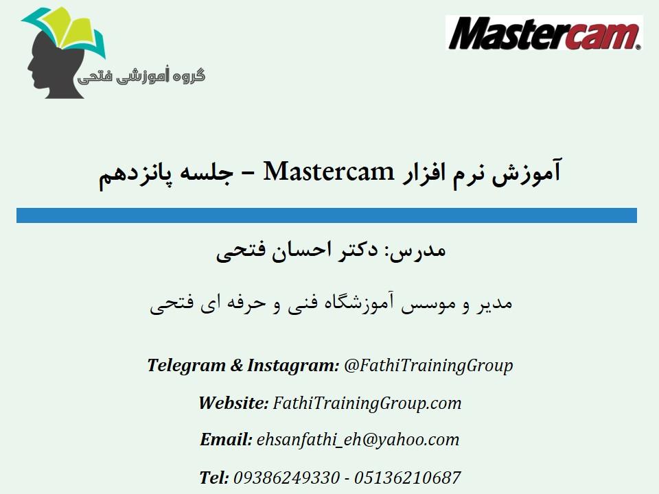 Mastercam 15