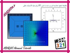 آموزش پیشرفته abaqus - محاسبه ضریب شدت تنش K1 برای مواد الاستیک خطی