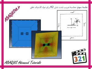 آموزش پیشرفته abaqus - محاسبه ضریب شدت تنش K2، میدان تنش و میدان تغییرمکان در مد دوم بارگذاری
