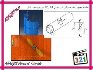 آموزش پیشرفته abaqus - محاسبه ضرایب شدت تنش K1 و K2 برای مخزن استوانه ای تحت فشار