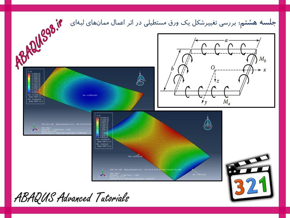 آموزش پیشرفته abaqus - بررسی تغییر شکل های یک ورق مستطیلی در اثر اعمال ممان های لبه ای