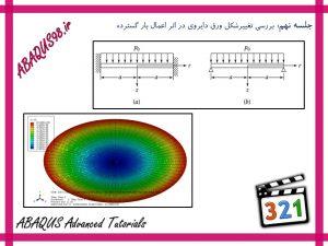 آموزش پیشرفته abaqus - بررسی تغییر شکل ورق دایروی در اثر اعمال بارگسترده