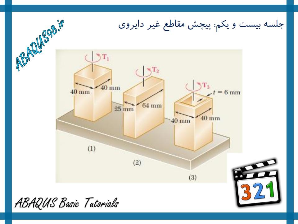 آموزش مقدماتی abaqus - پیچش مقاطع غیر دایروی