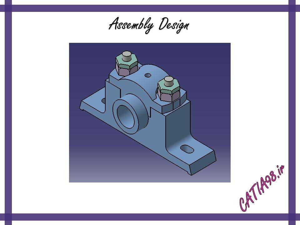 مجموعه تمرین های محیط Assembly Design کتیا
