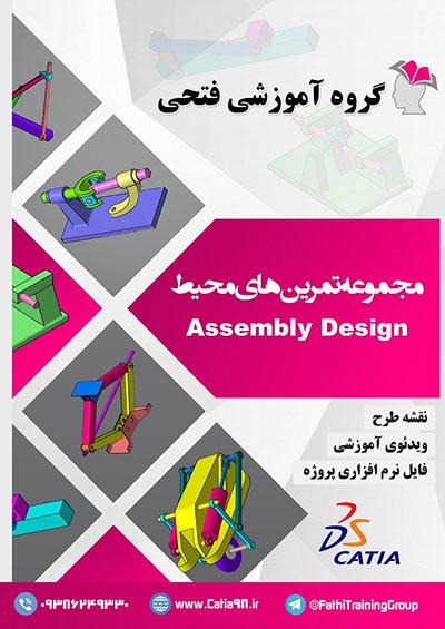 Assembly Design