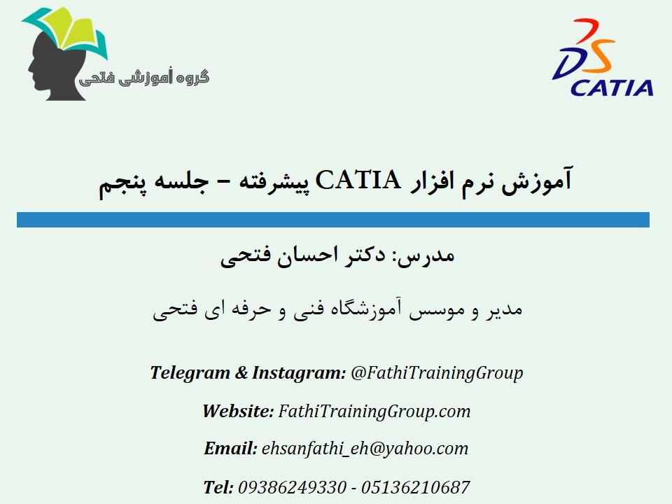 CATIA 05