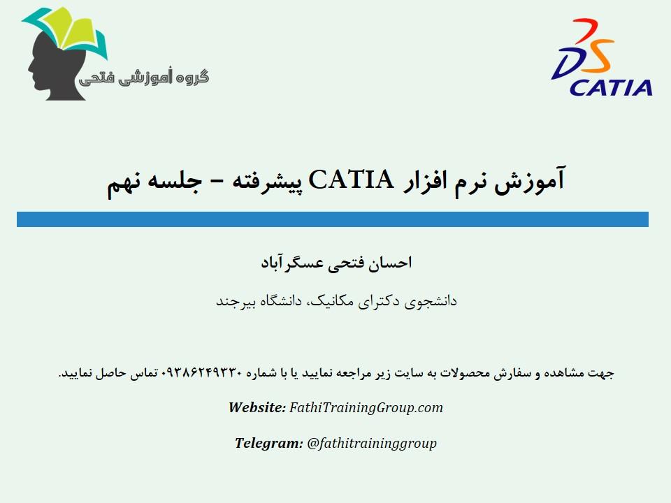 CATIA 09