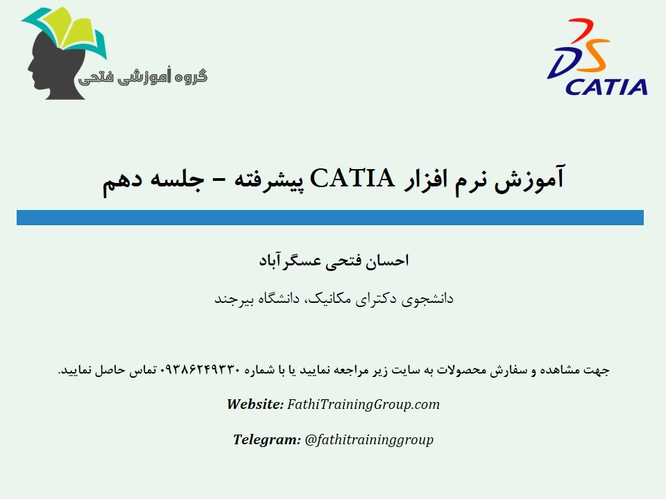 CATIA 10