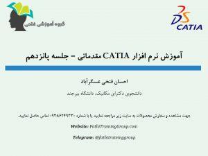 CATIA 15 300x225 - آموزش پیشرفته CATIA - جلسه پانزدهم