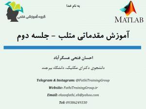 آموزش مقدماتی matlab - جلسه دوم