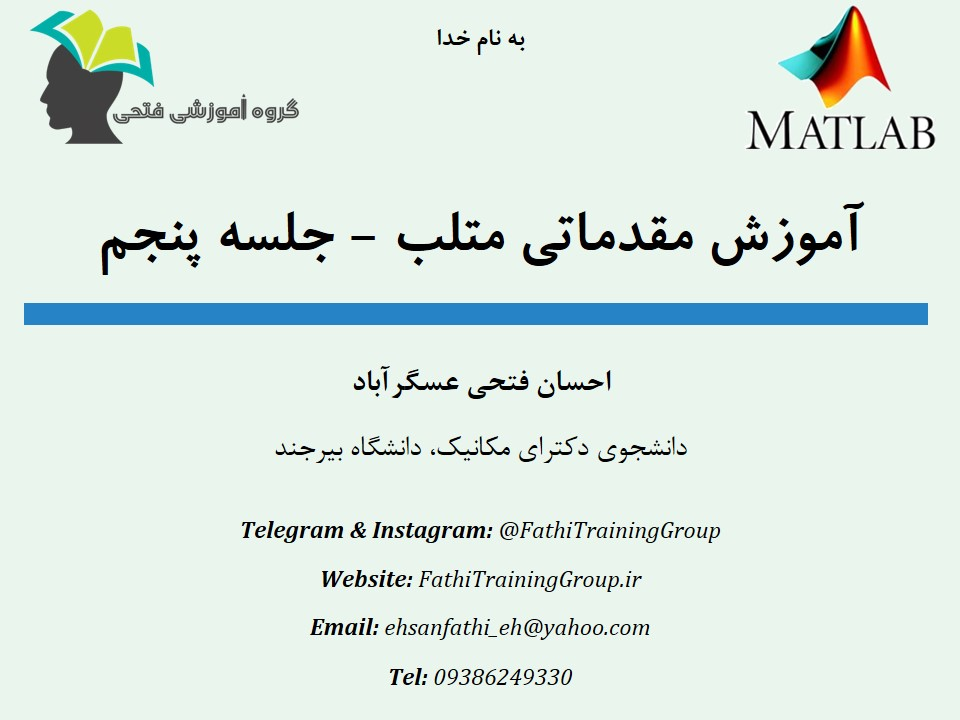 آموزش مقدماتی matlab - جلسه پنجم