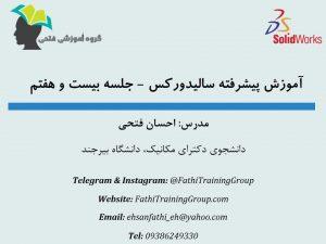Solidworks Advanced Course 27 300x225 - آموزش پیشرفته سالیدورکس - جلسه بیست و هفتم